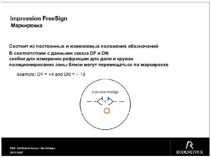 Маркировка Состоит из постоянных и изменяемых положение обозначений В соответствии с данными заказа DF