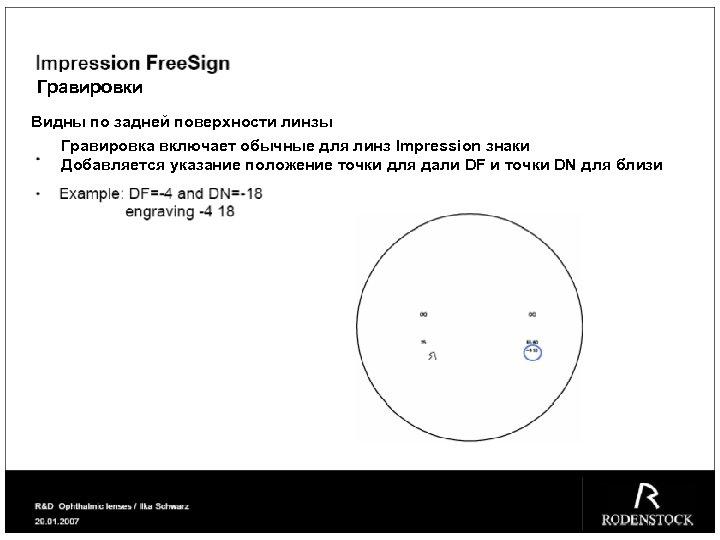 Гравировки Видны по задней поверхности линзы Гравировка включает обычные для линз Impression знаки Добавляется
