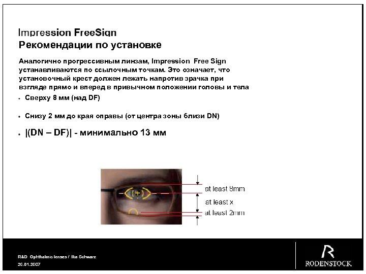 Рекомендации по установке Аналогично прогрессивным линзам, Impression Free Sign устанавливаются по ссылочным точкам. Это