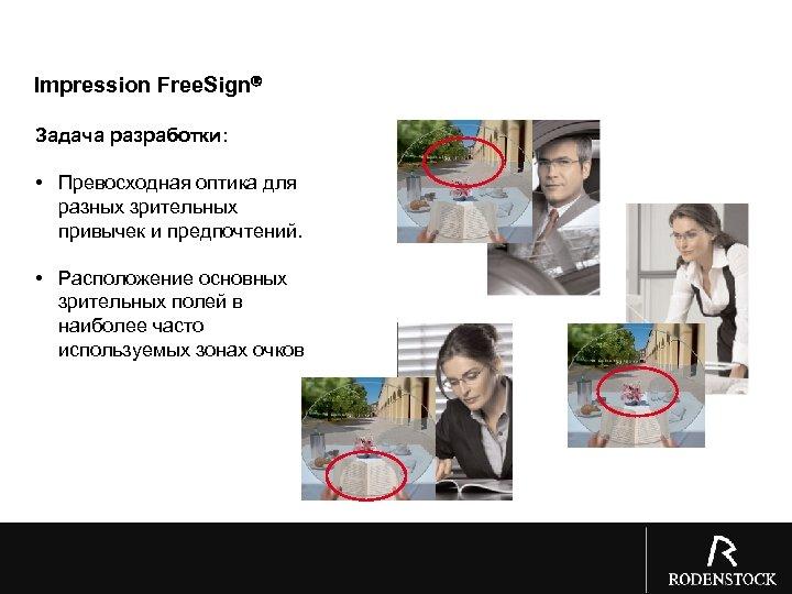 Impression Free. Sign Задача разработки: • Превосходная оптика для разных зрительных привычек и предпочтений.