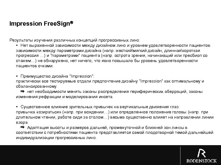 Impression Free. Sign Результаты изучения различных концепций прогрессивных линз: • Нет выраженной зависимости между