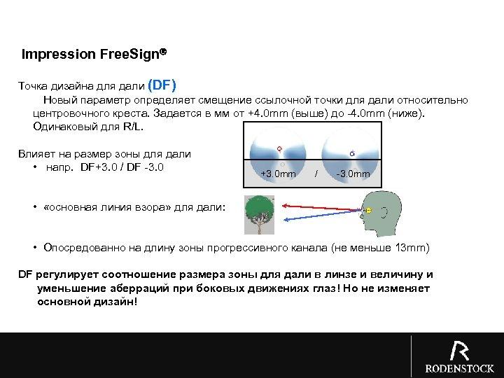 Impression Free. Sign Точка дизайна для дали (DF) Новый параметр определяет смещение ссылочной точки