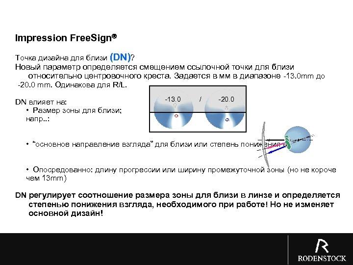 Impression Free. Sign Точка дизайна для близи (DN)? Новый параметр определяется смещением ссылочной точки