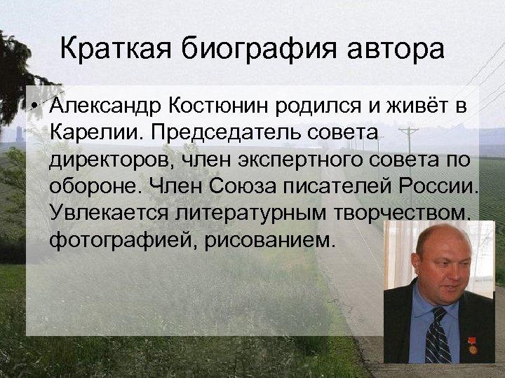 Краткая биография автора • Александр Костюнин родился и живёт в Карелии. Председатель совета директоров,