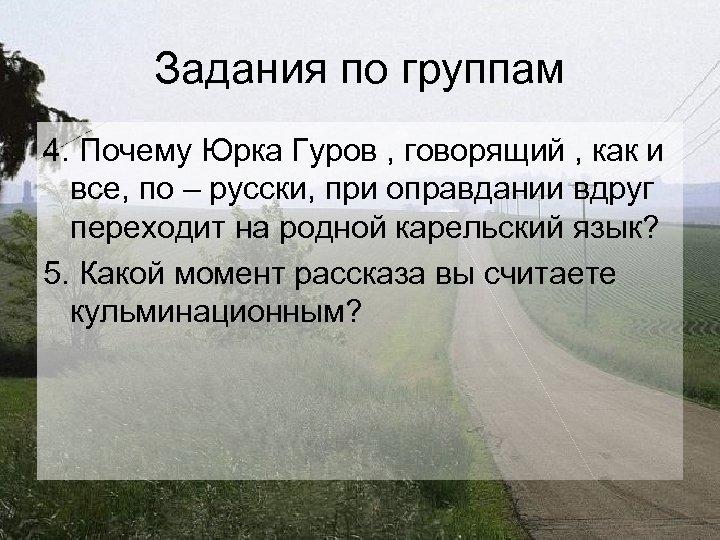 Задания по группам 4. Почему Юрка Гуров , говорящий , как и все, по