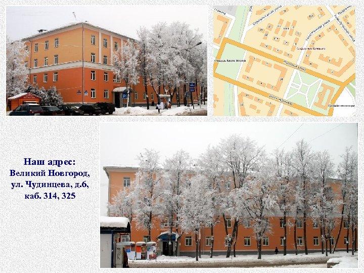 Наш адрес: Великий Новгород, ул. Чудинцева, д. 6, каб. 314, 325