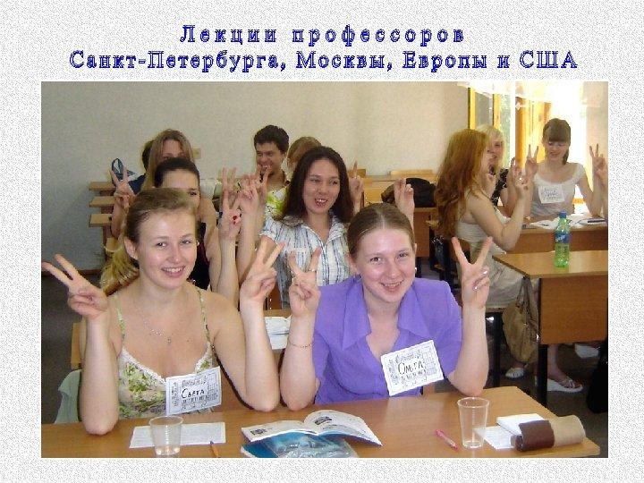 Лекции профессоров Санкт-Петербурга, Москвы, Европы и США