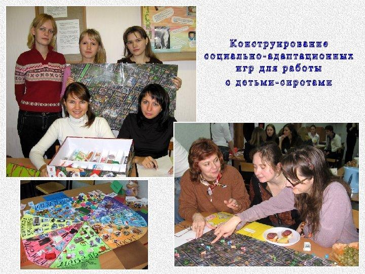Конструирование социально-адаптационных игр для работы с детьми-сиротами