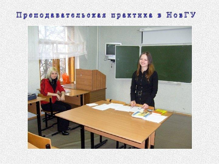 Преподавательская практика в Нов. ГУ