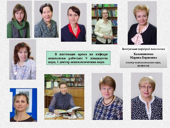 Заведующая кафедрой психологии В настоящее время на кафедре психологии работают 9 кандидатов наук, 1