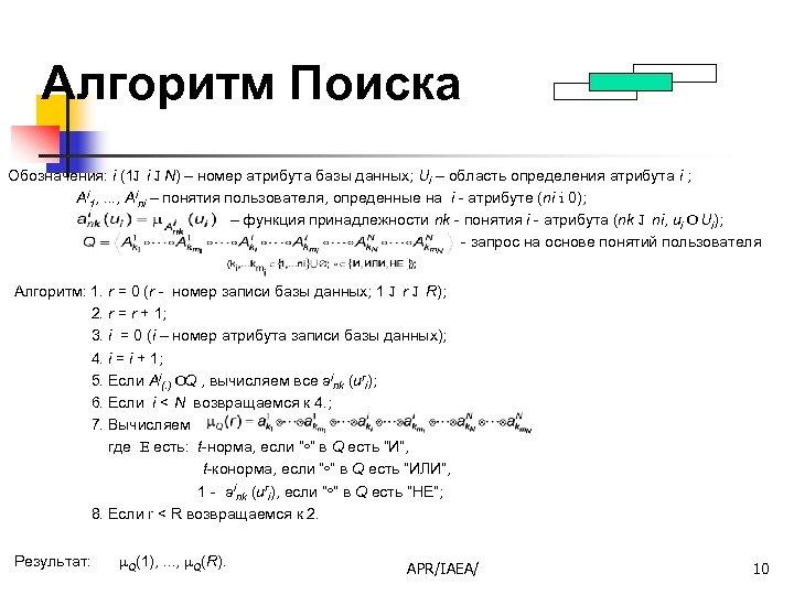 Алгоритм Поиска Обозначения: i (1Ј i Ј N) – номер атрибута базы данных; Ui
