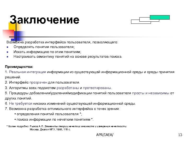 Заключение Возможна разработка интерфейса пользователя, позволяющего: n Определять понятия пользователя; n Искать информацию по
