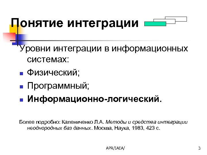Понятие интеграции Уровни интеграции в информационных системах: n Физический; n Программный; n Информационно-логический. Более