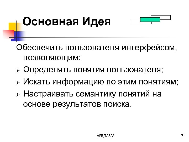 Основная Идея Обеспечить пользователя интерфейсом, позволяющим: Ø Определять понятия пользователя; Ø Искать информацию по