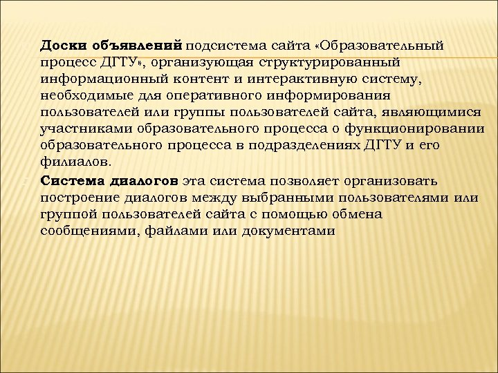 p p Доски объявлений подсистема сайта «Образовательный – процесс ДГТУ» , организующая структурированный информационный