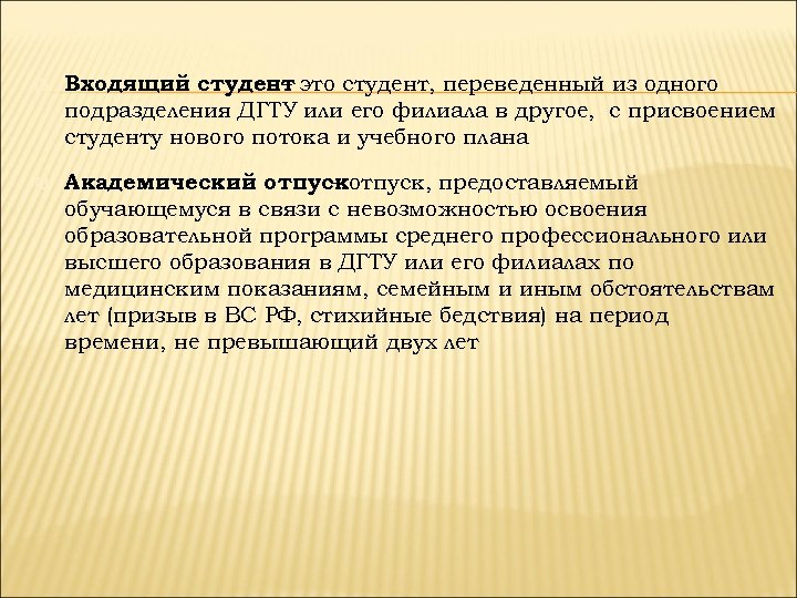 p Входящий студент это студент, переведенный из одного – подразделения ДГТУ или его филиала