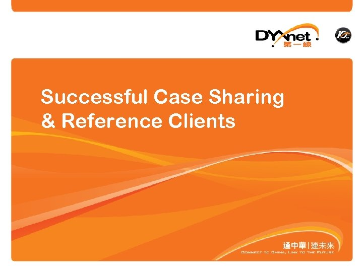 Successful Case Sharing & Reference Clients