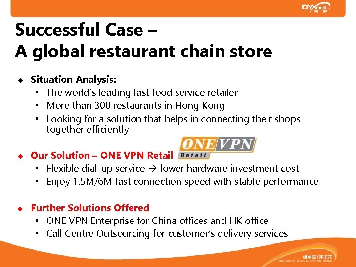 Successful Case – A global restaurant chain store Situation Analysis: • The world's leading