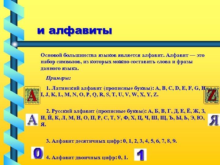 и алфавиты Основой большинства языков является алфавит. Алфавит — это набор символов, из которых