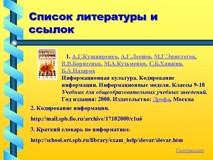 Список литературы и ссылок 1. А. Г. Кушниренко, А. Г. Леонов, М. Г. Эпиктетов,