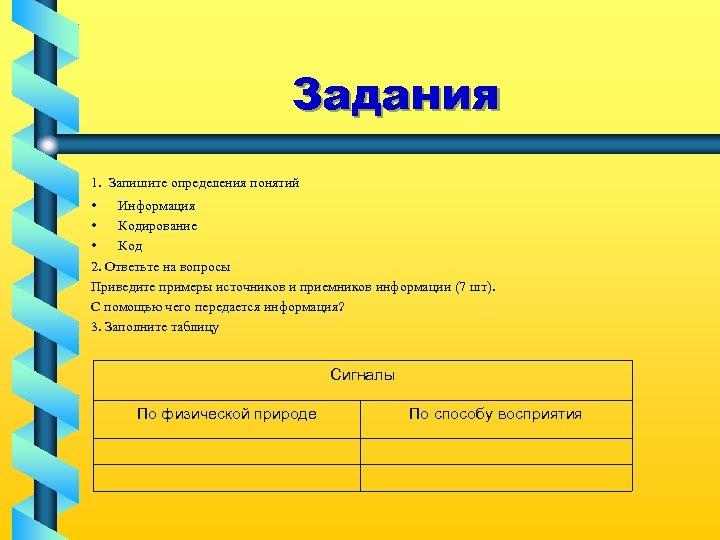 Задания 1. Запишите определения понятий • Информация • Кодирование • Код 2. Ответьте на