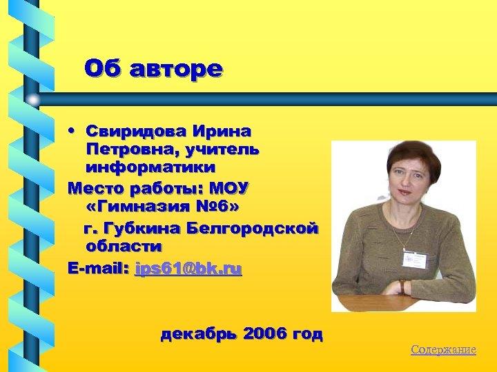Об авторе • Свиридова Ирина Петровна, учитель информатики Место работы: МОУ «Гимназия № 6»