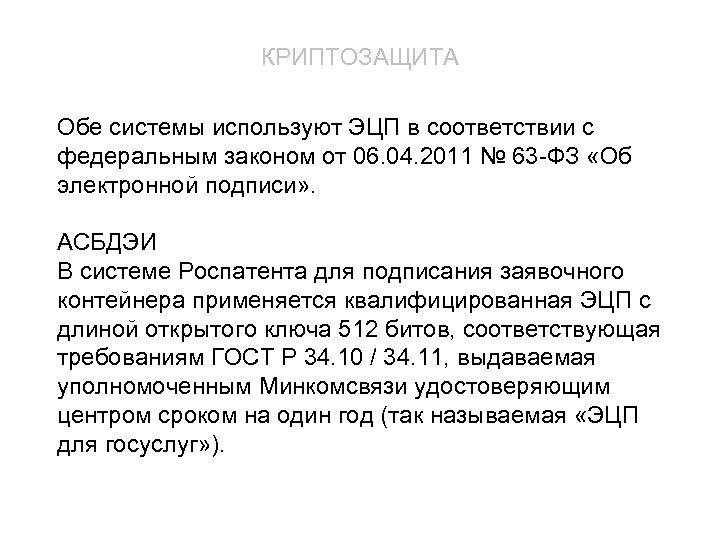 КРИПТОЗАЩИТА Обе системы используют ЭЦП в соответствии с федеральным законом от 06. 04. 2011