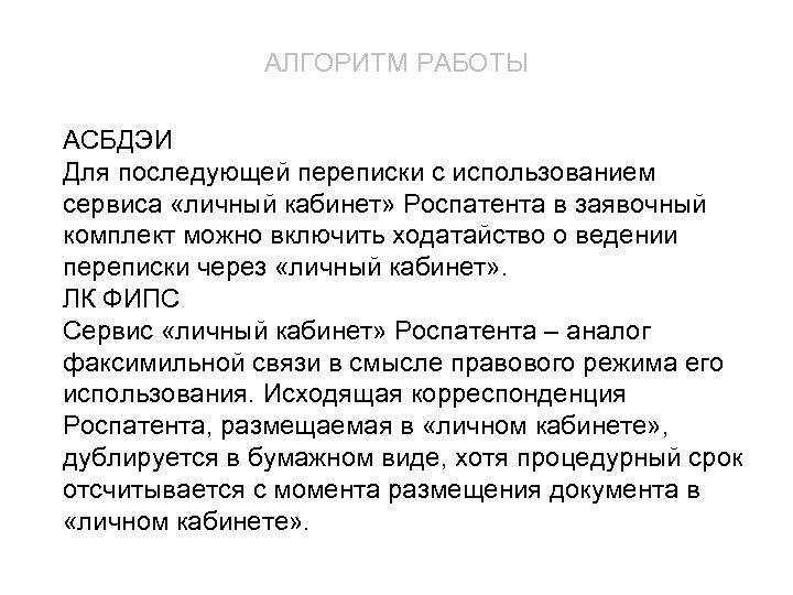 АЛГОРИТМ РАБОТЫ АСБДЭИ Для последующей переписки с использованием сервиса «личный кабинет» Роспатента в заявочный