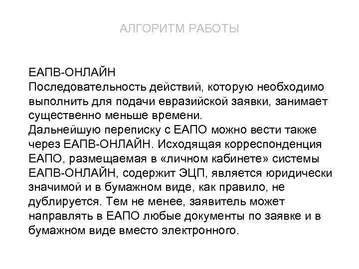 АЛГОРИТМ РАБОТЫ ЕАПВ-ОНЛАЙН Последовательность действий, которую необходимо выполнить для подачи евразийской заявки, занимает существенно