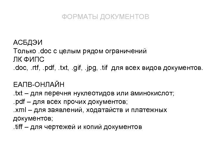 ФОРМАТЫ ДОКУМЕНТОВ АСБДЭИ Только. doc с целым рядом ограничений ЛК ФИПС. doc, . rtf,