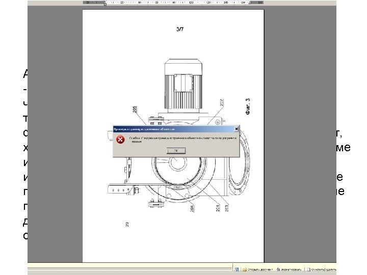 УДОБСТВО ПОЛЬЗОВАНИЯ АСБДЭИ - при загрузке в контейнер готового файла MS Word с чертежами,