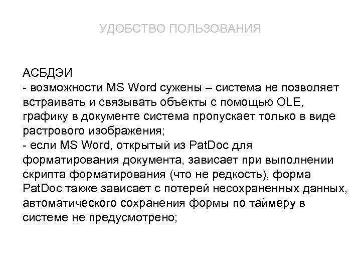 УДОБСТВО ПОЛЬЗОВАНИЯ АСБДЭИ - возможности MS Word сужены – система не позволяет встраивать и