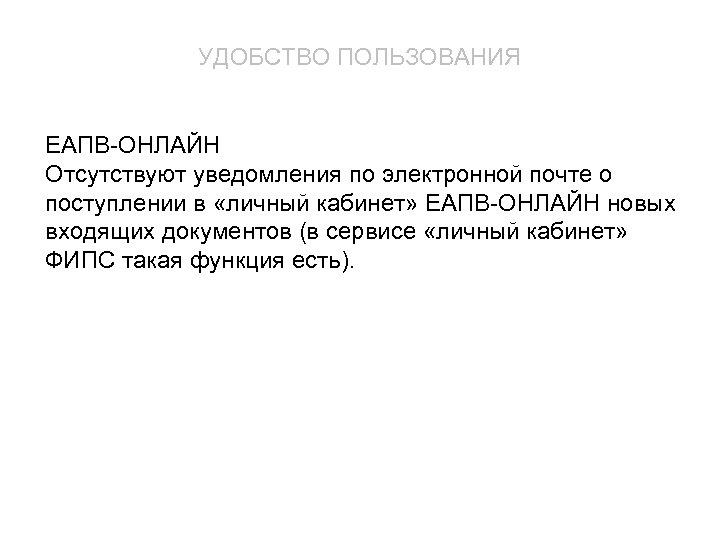 УДОБСТВО ПОЛЬЗОВАНИЯ ЕАПВ-ОНЛАЙН Отсутствуют уведомления по электронной почте о поступлении в «личный кабинет» ЕАПВ-ОНЛАЙН