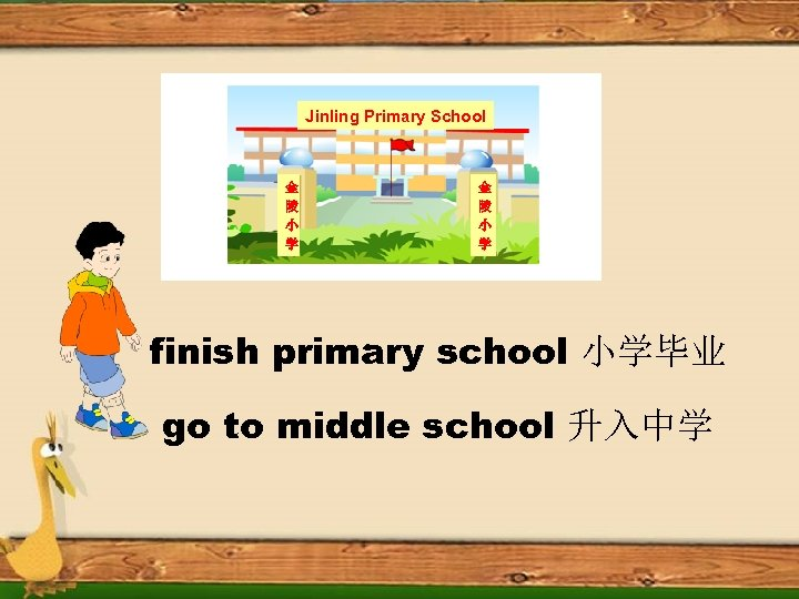 Jinling Primary School 金 陵 小 学 finish primary school 小学毕业 go to middle