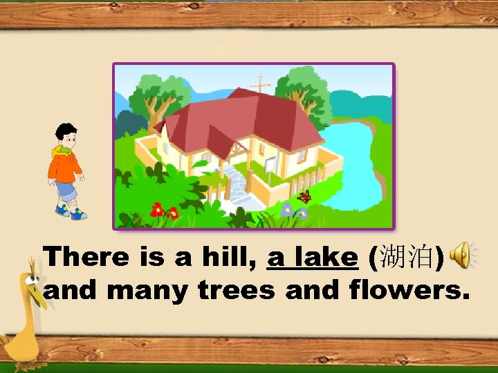 There is a hill, a lake (湖泊) and many trees and flowers.