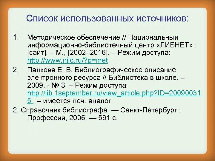 Список использованных источников: 1. Методическое обеспечение // Национальный информационно-библиотечный центр «ЛИБНЕТ» : [сайт]. –