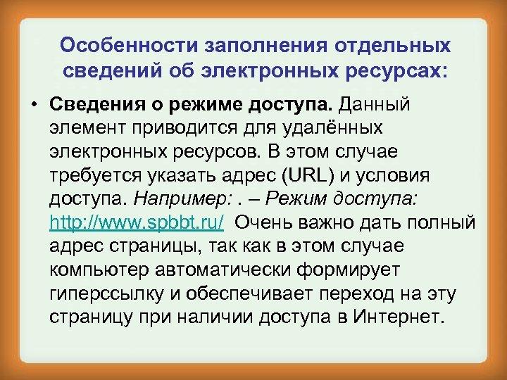 Особенности заполнения отдельных сведений об электронных ресурсах: • Сведения о режиме доступа. Данный элемент