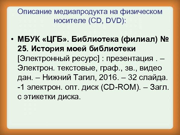 Описание медиапродукта на физическом носителе (CD, DVD): • МБУК «ЦГБ» . Библиотека (филиал) №