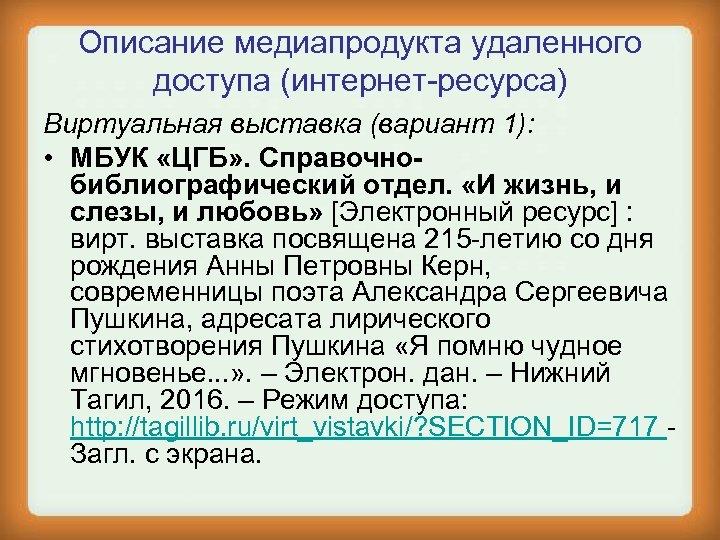 Описание медиапродукта удаленного доступа (интернет-ресурса) Виртуальная выставка (вариант 1): • МБУК «ЦГБ» . Справочнобиблиографический