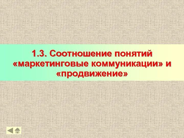 1. 3. Соотношение понятий «маркетинговые коммуникации» и «продвижение» 14