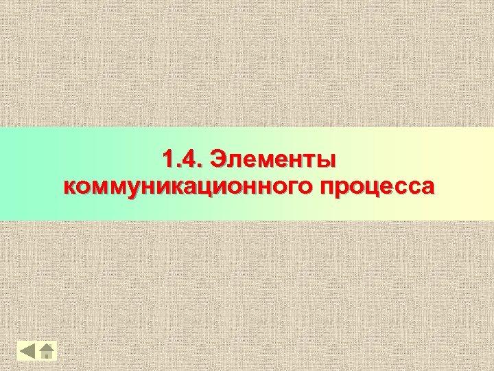 1. 4. Элементы коммуникационного процесса 19