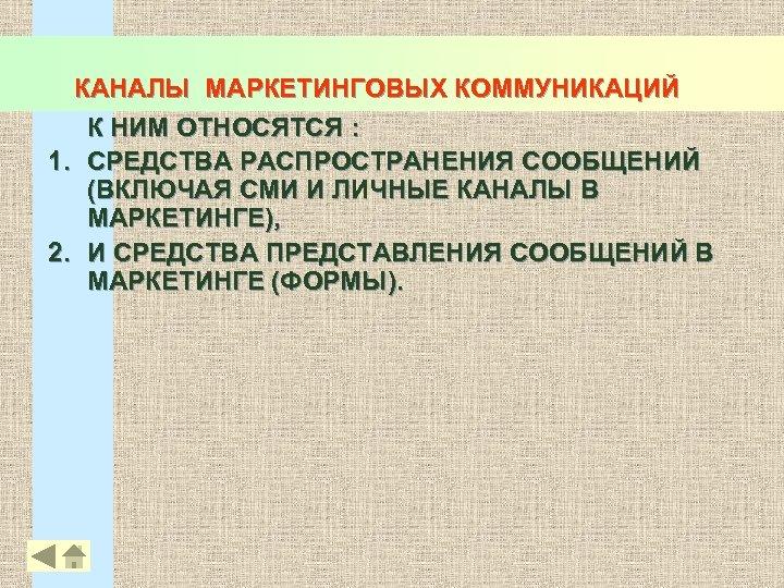 КАНАЛЫ МАРКЕТИНГОВЫХ КОММУНИКАЦИЙ К НИМ ОТНОСЯТСЯ : 1. СРЕДСТВА РАСПРОСТРАНЕНИЯ СООБЩЕНИЙ (ВКЛЮЧАЯ СМИ И