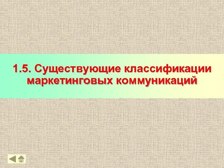 1. 5. Существующие классификации маркетинговых коммуникаций 35