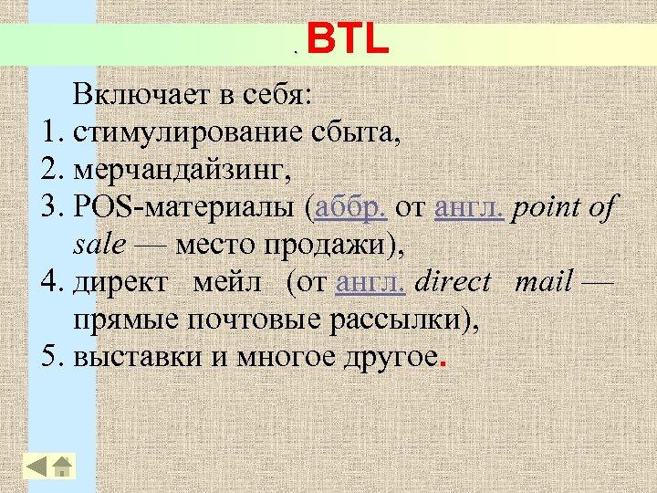 . BTL Включает в себя: 1. стимулирование сбыта, 2. мерчандайзинг, 3. POS-материалы (аббр. от
