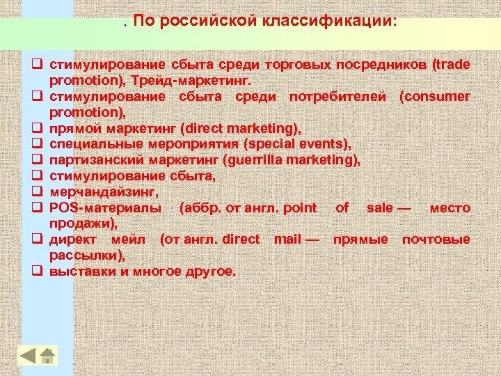 . По российской классификации: q стимулирование сбыта среди торговых посредников (trade promotion), Трейд-маркетинг. q