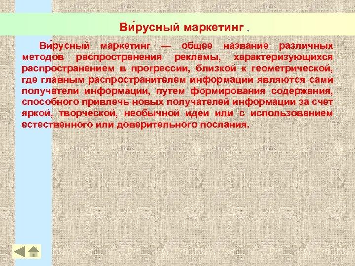 Ви русный маркетинг — общее название различных методов распространения рекламы, характеризующихся распространением в прогрессии,