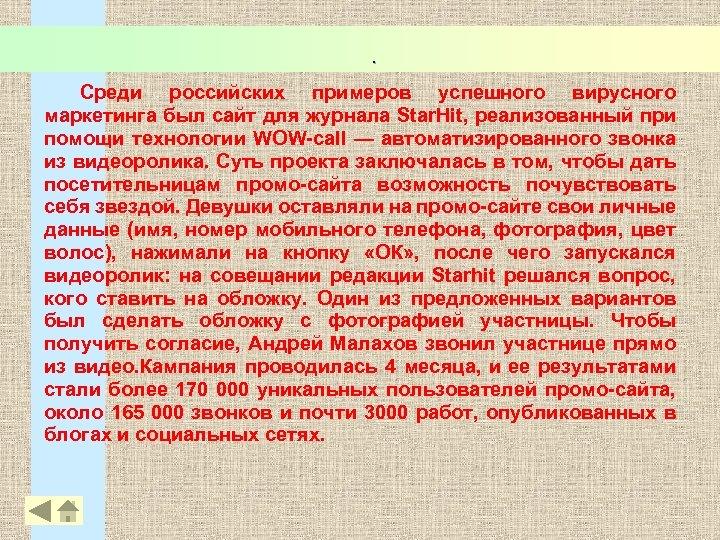 . Среди российских примеров успешного вирусного маркетинга был сайт для журнала Star. Hit, реализованный