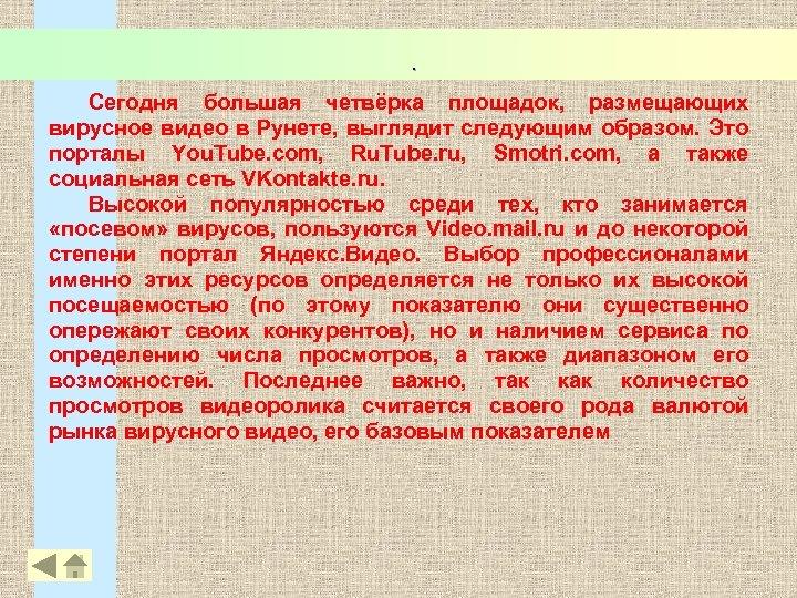 . Сегодня большая четвёрка площадок, размещающих вирусное видео в Рунете, выглядит следующим образом. Это