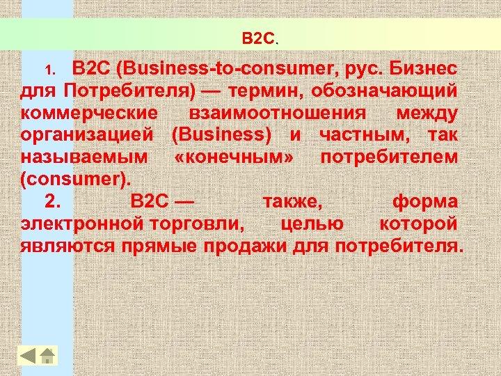 B 2 C. B 2 C (Business-to-consumer, рус. Бизнес для Потребителя) — термин, обозначающий