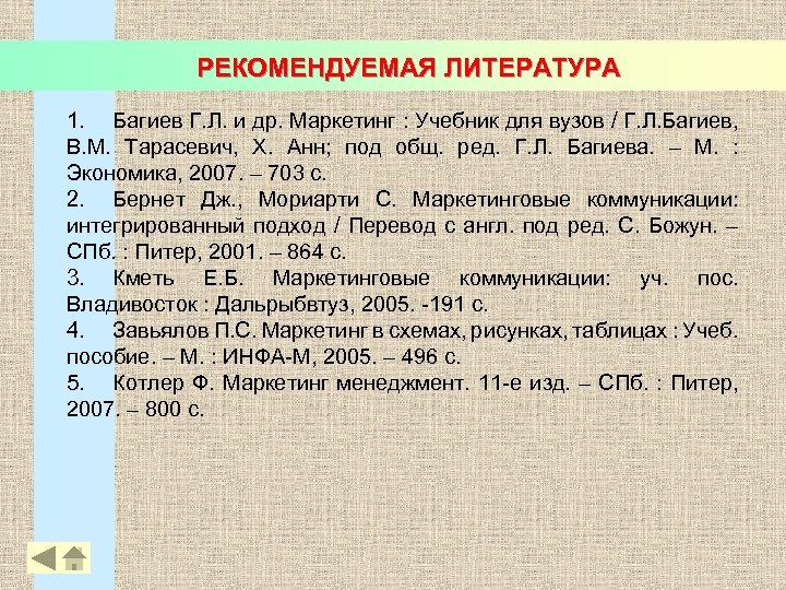 РЕКОМЕНДУЕМАЯ ЛИТЕРАТУРА 1. Багиев Г. Л. и др. Маркетинг : Учебник для вузов /